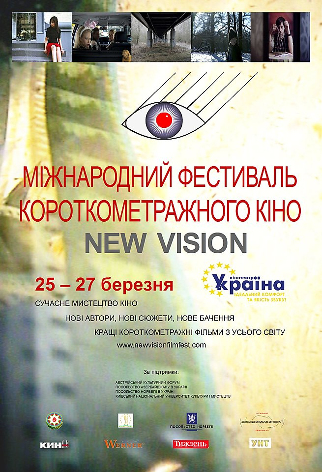 Ⅰ New Vision International Short Film Festival