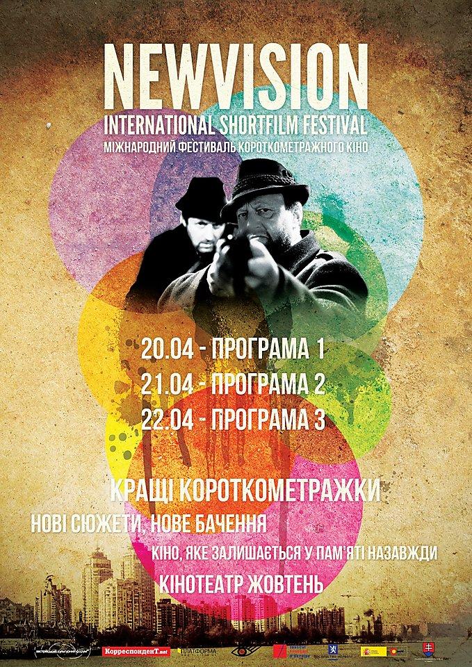 Ⅱ New Vision  міжнародний фестиваль короткометражного кіно
