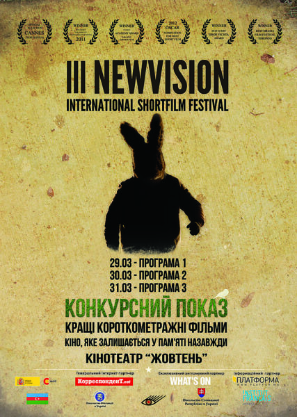 Ⅲ New Vision International Short Film Festival