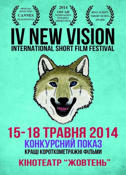 Ⅳ New Vision International Short Film Festival