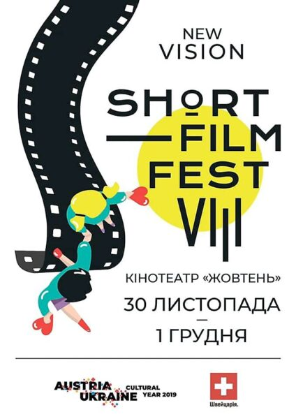 Ⅷ New Vision International Film Festival