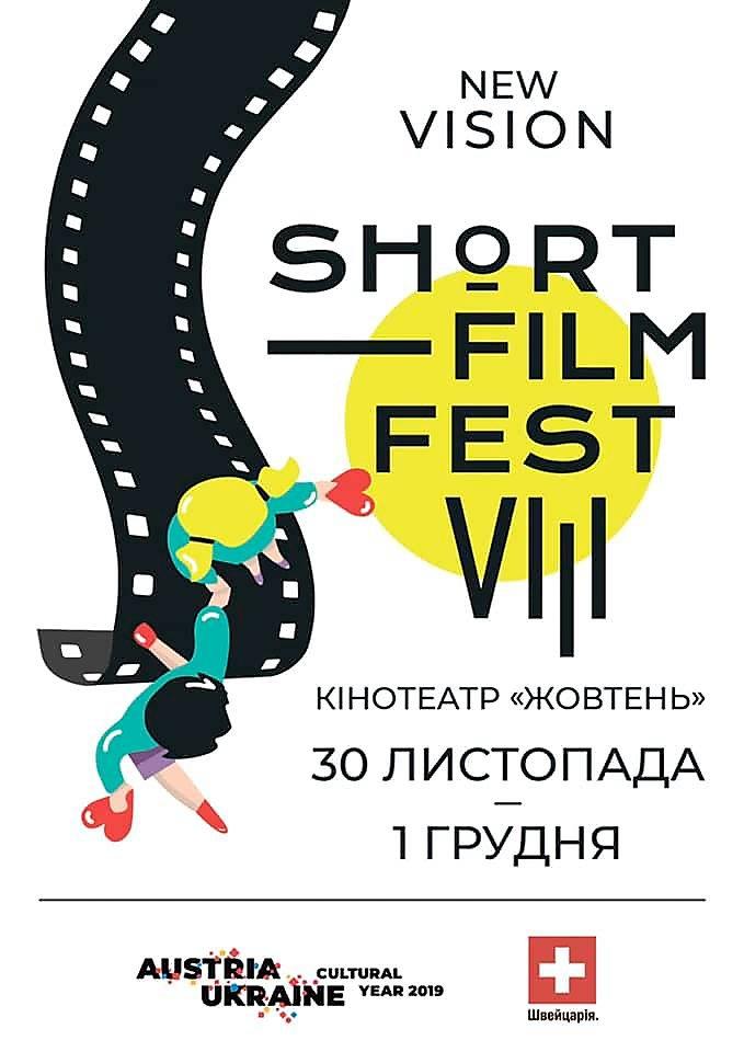 Ⅷ New Vision International Film Festival
